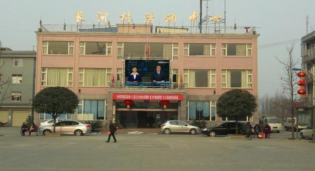 LED显示屏案例—团结镇长河村